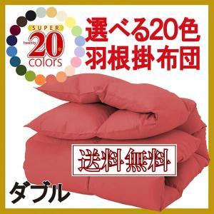 掛布団 単品 ダブルサイズ  フェザー100% 新20色羽根掛布団 romanbag