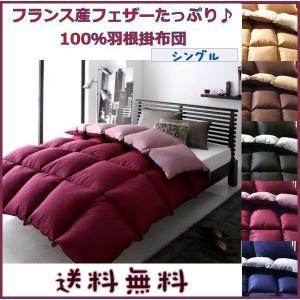 掛け布団 単品 シングルサイズ フランス産フェザー100%羽根掛布団 5色|romanbag