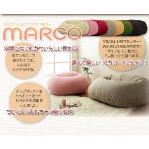 〔送料無料〕 日本製新8色フロアクッションソファ  MARCO マルコ2P|romanbag