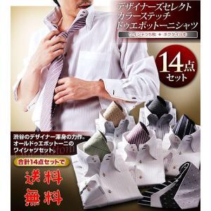 デザイナーズセレクト 1週間パーフェクトコーディネート カラーステッチ ドゥエボットーニシャツ ホワイト14点セット ワイシャツ福袋|romanbag