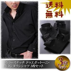 〔送料無料!!〕ノータイでもかっこいい♪ノーアイロンYシャツ3枚セット☆お買い得ワイシャツ福袋☆ブラック|romanbag