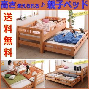 親子ベッド ペアベッド 二段ベッド Lowタイプ 天然木すのこ仕様 より使いやすく 棚付き 高調整できる 落下防止柵付き 子供部屋の写真