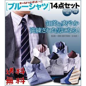 デザイナーズセレクト ドゥエボットーニ【ブルーシャツ】 ブルー14点セット ノーアイロンYシャツ福袋|romanbag