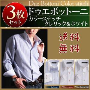 ワイシャツ メンズ 長袖 ノータイでもかっこいいYシャツ ドゥエボットーニ お買い得  3枚セット ノーアイロン ワイシャツ福袋|romanbag