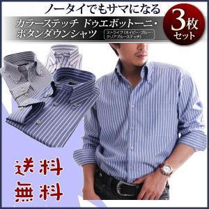 〔送料無料!!〕 ノータイでもかっこいい♪Yシャツ 3枚セット☆お買い得ノーアイロンワイシャツ福袋|romanbag