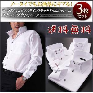 ワイシャツ メンズ 長袖 ノータイでもかっこいいYシャツ ドゥエボットーニ お買い得 3枚セット ノーアイロン ワイシャツ福袋 ホワイト|romanbag