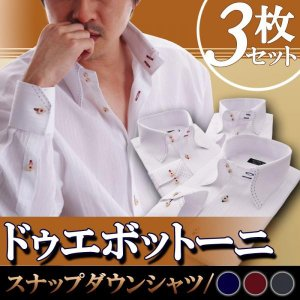 ワイシャツ メンズ 長袖 ノータイでもかっこいいYシャツ ドゥエボットーニ お買い得 3枚セット ノーアイロン ワイシャツ福袋 Fiesta BType|romanbag