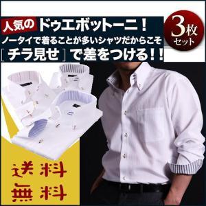 〔送料無料!!〕 チラ見せかっこいい♪Yシャツ3枚セット☆お買い得ノーアイロンワイシャツ福袋☆ホワイト|romanbag