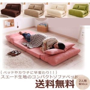 日本製 ソファベッド クッション付き スエードタイプ 横幅90cm セミシングルサイズベッドに|romanbag