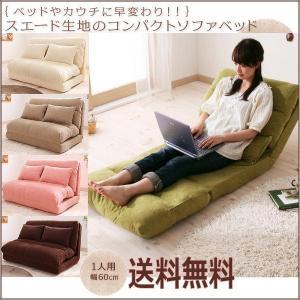 日本製 コンパクトフロアリクライニングソファベッド クッション付き スエードタイプ 横幅60cm|romanbag