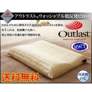 NASAのために開発された素材、アウトラスト(R)を使用した洗濯機Ok低反発枕 ・暑いとき涼しく、寒...