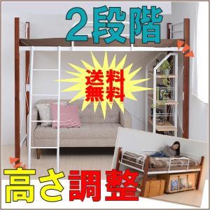 高さ調整可能ロフトベッド 新生活 天然木脚ジョイントベッド ロフト タイプ 一人暮らし 子供部屋☆床下140m|romanbag