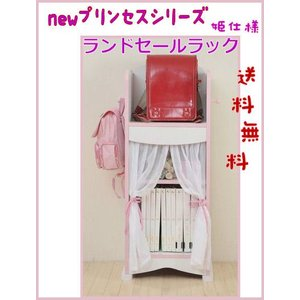 〔newプリンセスシリーズ1点より送料無料2点より割引〕 ランドセルラック☆本 雑誌 ファイルなど収納に|romanbag