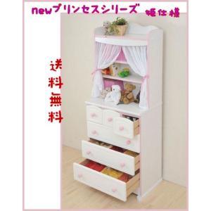 〔newプリンセスシリーズ1点より送料無料2点より割引〕 チェスト☆衣類、小物など収納に|romanbag