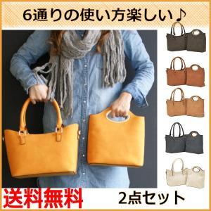 パーティーバッグ カジュアルバッグ クリスマスプレゼント  6WAYメタルハンドセットバッグ 使い方いろいろ楽しくなるトートバッグセット|romanbag