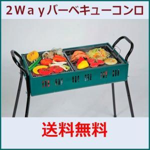 〔送料無料〕 一台2通★網焼き・鉄板焼き★楽しめる♪エフェクト ツーウェイ バーベキューコンロ600|romanbag