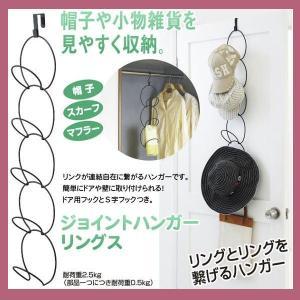 『送料無料』ジョイントハンガーハンガー リングス3Way★帽子 マフラー 小物すっきり収納|romanbag