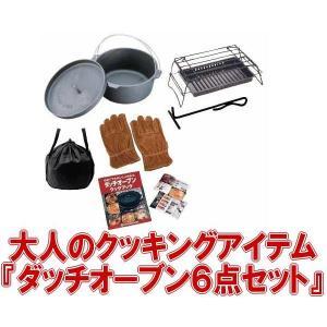 〔送料無料〕半額セール! 防災用品にも!ダッチオーブンビギナー6点セット☆25cm|romanbag