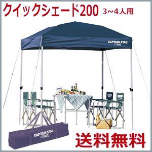 クイックシェード200UV・3〜4人用 CAPTAIN STAG アウトドアテントキャリーバッグ付き|romanbag
