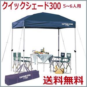 クイックシェード300UV・5〜6人用 CAPTAIN STAG アウトドアテントキャリーバッグ付き|romanbag