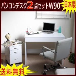 日本製 パソコンデスクと3段チェストの2点セット 引き出し付き 机横幅90cm|romanbag