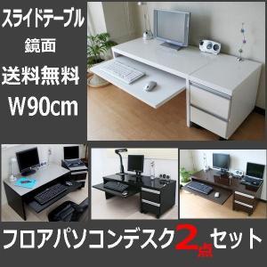 ロータイプパソコンデスク フロアPCデスク 座卓 書斎机 鏡面仕上 デスク2点セット W90cm|romanbag