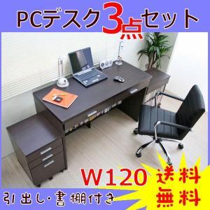 本格派 引き出し付き 書棚付き システムパソコンデスク3点セット 木製机 W120 茶 romanbag