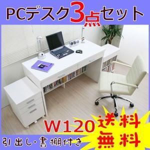 本格派 引き出し付き 書棚付き システムパソコンデスク3点セット 木製机 W120 白 romanbag