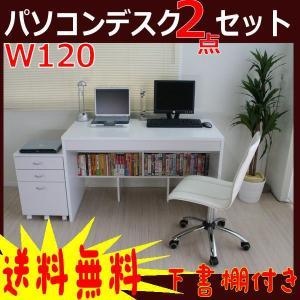〔送料無料〕 書棚収納つき!パソコンデスクとサイドワゴンの2点セット w120 白 romanbag