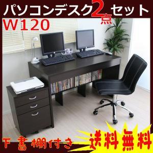 〔送料無料〕 書棚収納つき!パソコンデスクとサイドワゴンの2点セットw120 茶 romanbag