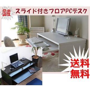 日本製 パソコンデスク スライドテーブル付き 木製 鏡面仕上げ フロアタイプ 和室 書斎机 座卓 W90cm|romanbag