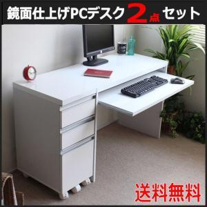パソコンデスク 鏡面仕上げ スライドテーブル付き チェスト付き PCデスク2点セット 白|romanbag