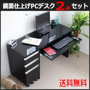 パソコンデスク 鏡面仕上げ スライドテーブル付き チェスト付き PCデスク2点セット 黒|romanbag