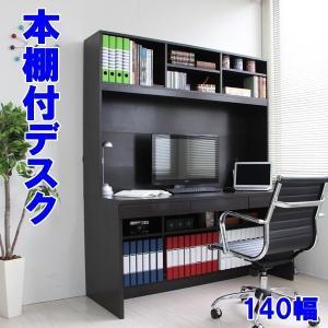 パソコンデスク 幅140cm 上下大型書棚付き 引き出し付き PCデスク 勉強机 木製 ダークブラウン romanbag
