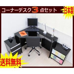 日本製 鏡面仕上げ コーナーデスク3点セット スベースを有効活用できるパソコンデスク|romanbag