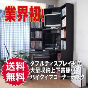 日本製 コーナーデスク ダブルディスプレイ対応 大量収納書棚付 PCデスク|romanbag