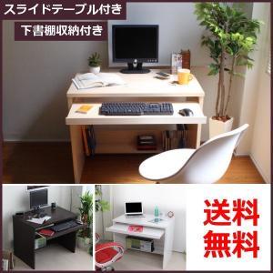 スライドテーブル付き 下棚収納付き パソコンデスク シンプル机 木製 W88cm|romanbag