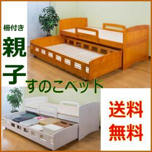 親子ベッド ペアベッド 二段ベッド Lowタイプ 天然木すのこ仕様 落下防止柵付き 子供部屋|romanbag