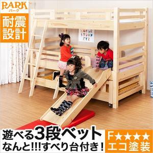 エコ塗装スロープ付き3段ベッド【パーク-PARK】(ベッド 3段 エコ スロープ)|romanbag