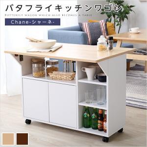 用途様々バタフライタイプのキッチンワゴン ・サイドテーブル・カウンターテーブル (約)90x37〜64x69cm|romanbag