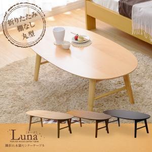 脚折れ木製センターテーブル 折りたたみ式 丸型ローテーブル  (約)幅100×奥行き50×高さ34cm|romanbag