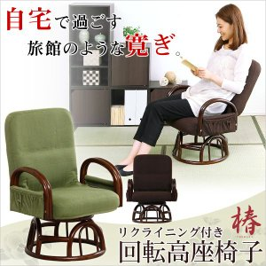 肘掛け付き回転高座椅子 座面高(約)36cm|romanbag