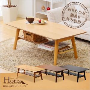 折りたたみ式木製センターテーブル 長方形型ローテーブル 棚付き (約)幅90×奥行き50×高さ34cm|romanbag