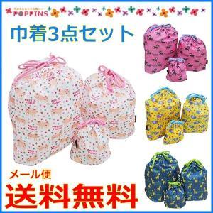 超可愛い巾着袋 POETICナイロン巾着3点セット 祝入園 入学 メール便可 romanbag