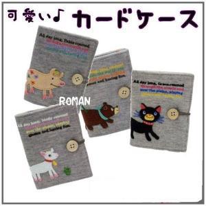 スウェット地 カードケースニックナック knick knackシリーズ POPPINS 名刺入れ|romanbag