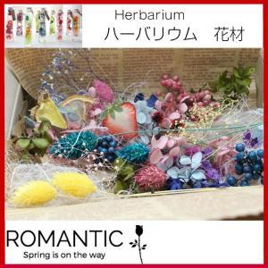 ハーバリウム キット 素材 Lサイズ 3本分の花材のみ 手作り プリザーブドフラワー 花材 ハーバリ...