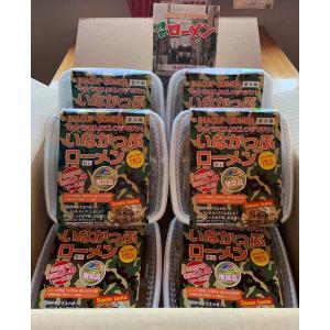 いなかっぷローメンを皆様で!  8個BOXセット 伊那ローメン|romen-store