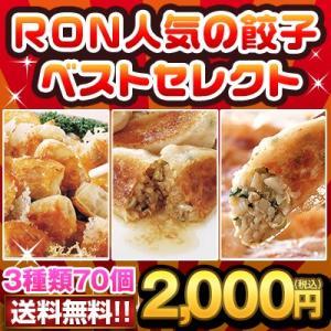 【餃子工房RON】ネット限定 RON人気の餃子ベストセレクト...