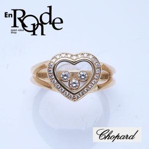 ショパール 指輪リング ハッピーダイヤモンドリング K18/ダイヤ 中古 新入荷 おすすめ|ronde