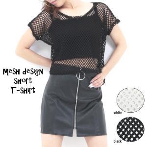 セール ダンス衣装 メッシュデザイン ショート丈 Tシャツ 黒 ブラック 半袖 ネコポス可